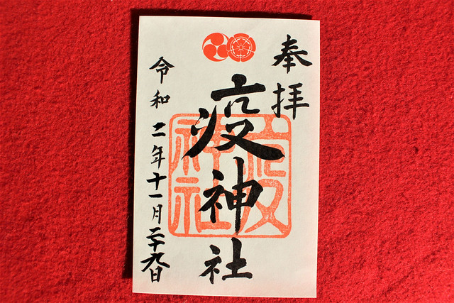 八坂神社 疫神社の御朱印