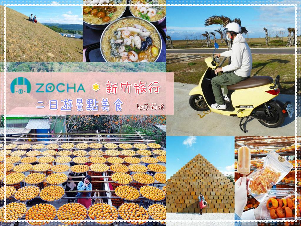 新竹旅行兩天一夜景點美食住宿好玩必玩曬柿場網美餐廳飯店推薦 (2)