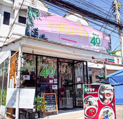 ร้านขนมจีน  Raankanomjeen รัษฎา ถลาง ภูเก็ต