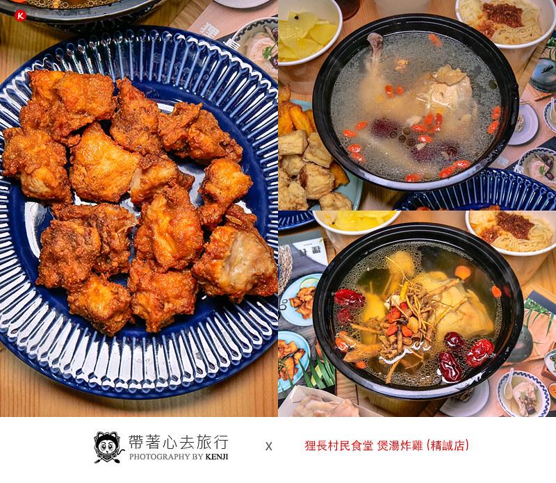 raccoon-chicken-soup-0