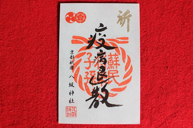 yasakajinja-gosyuin004