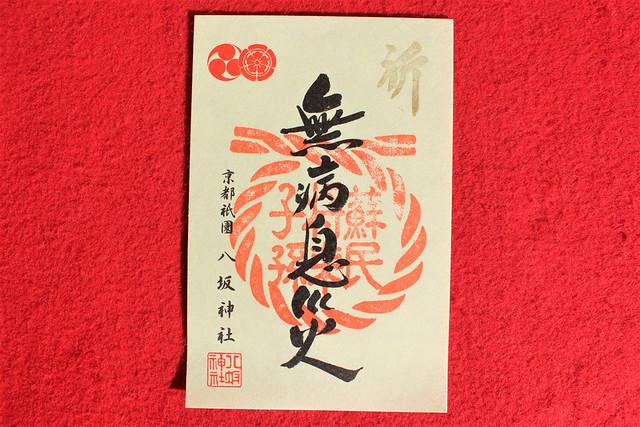 yasakajinja-gosyuin001