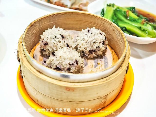 鑫華茶餐廳 菜單 台南美食 河樂廣場