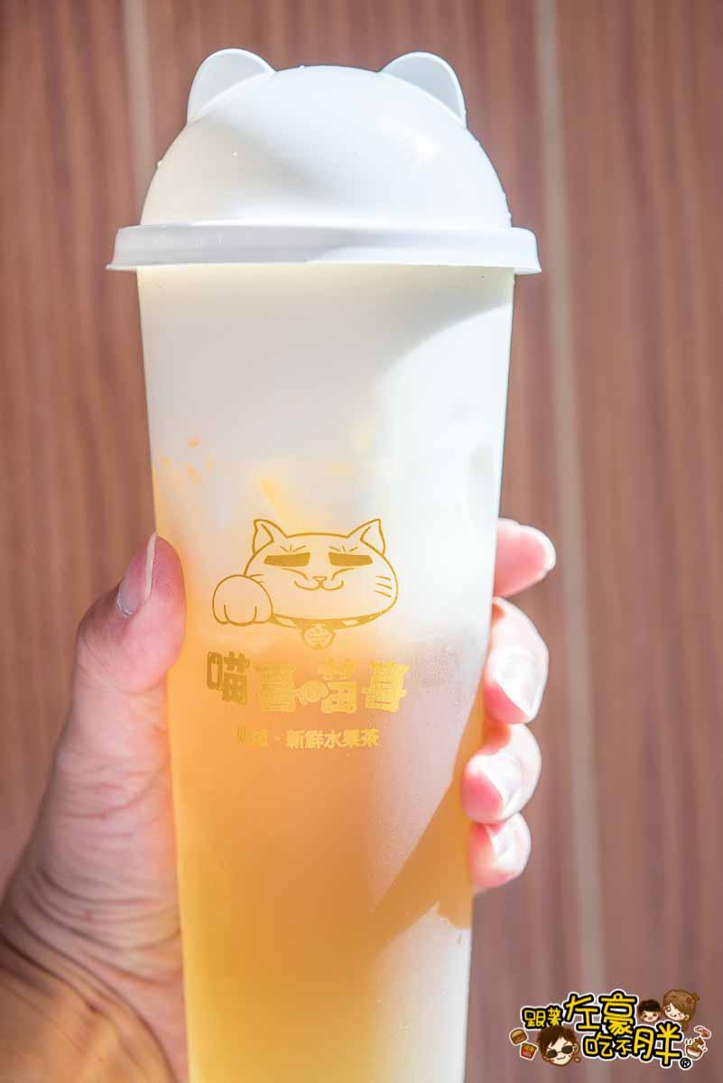 喵喜喵喜 鹹芝士奶蓋茶專門店-2
