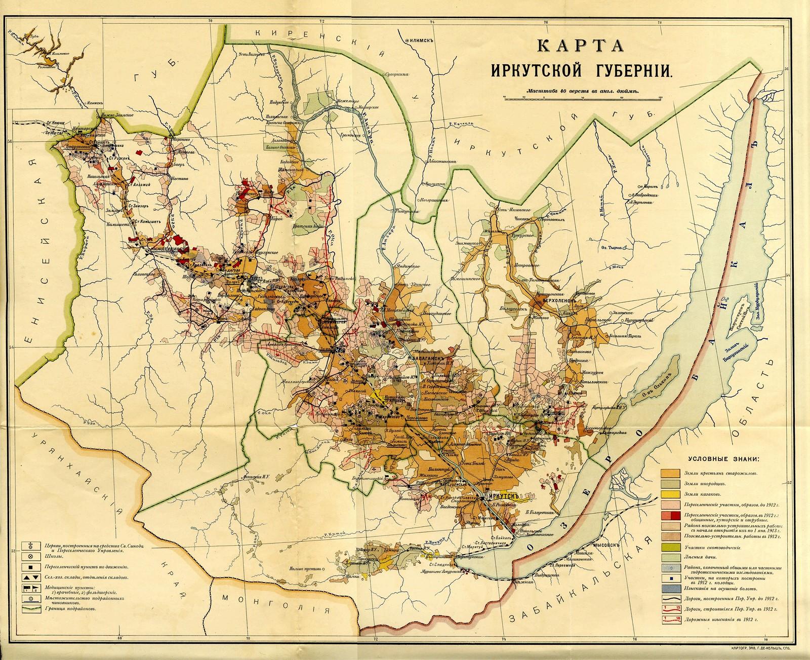 1911.  Переселенческая карта Иркутской губернии (фрагмент)