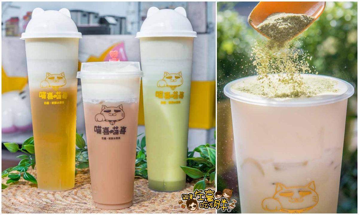 喵喜喵喜鹹芝士奶蓋茶專門店  首頁圖