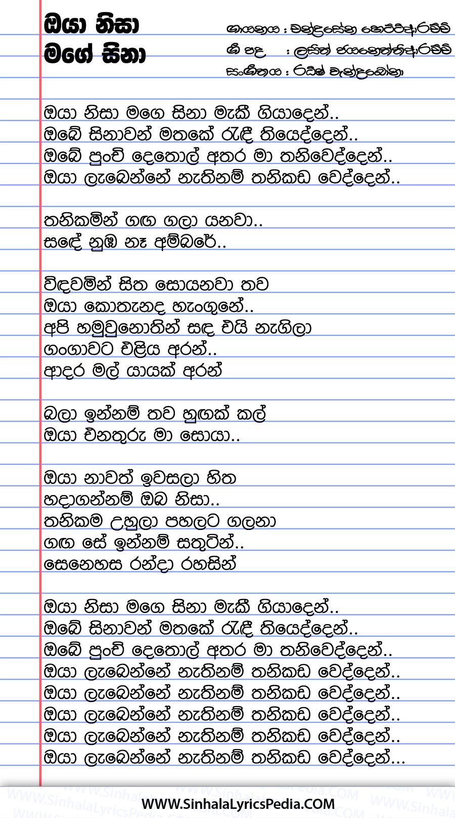 Oya Nisa Mage Sina Song Lyrics