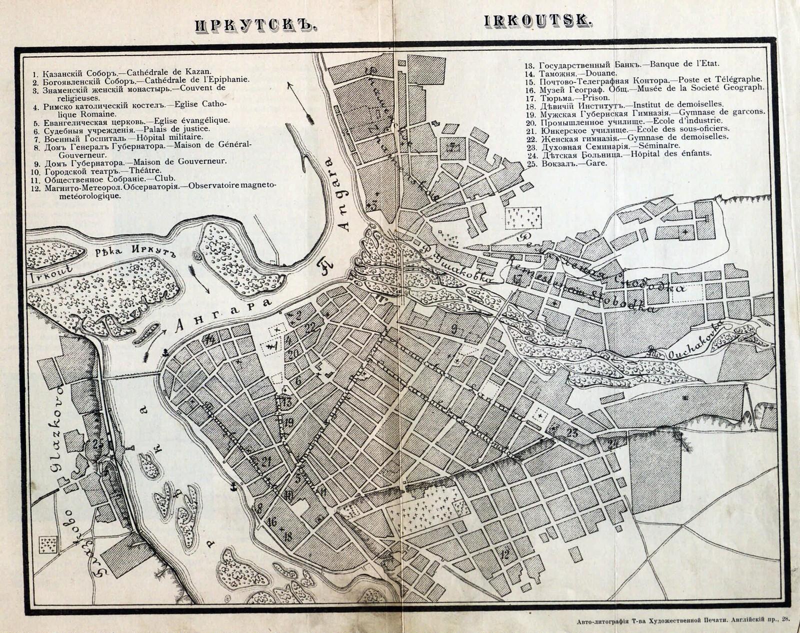 1900-е. План г.Иркутска. Год не указан