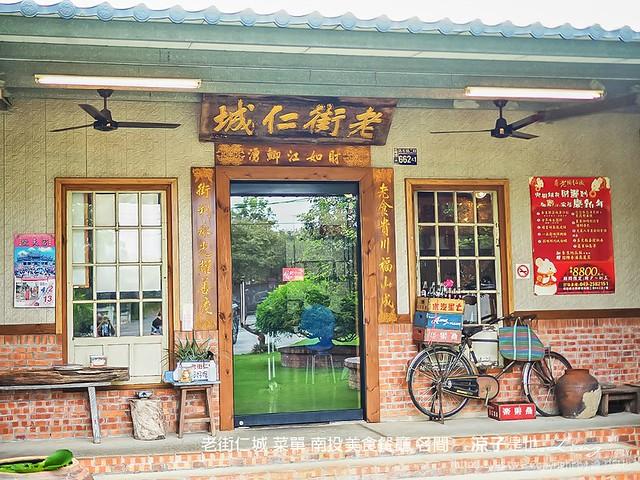 老街仁城 菜單 南投美食餐廳 名間