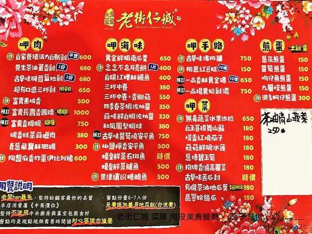 老街仁城 菜單 南投美食餐廳
