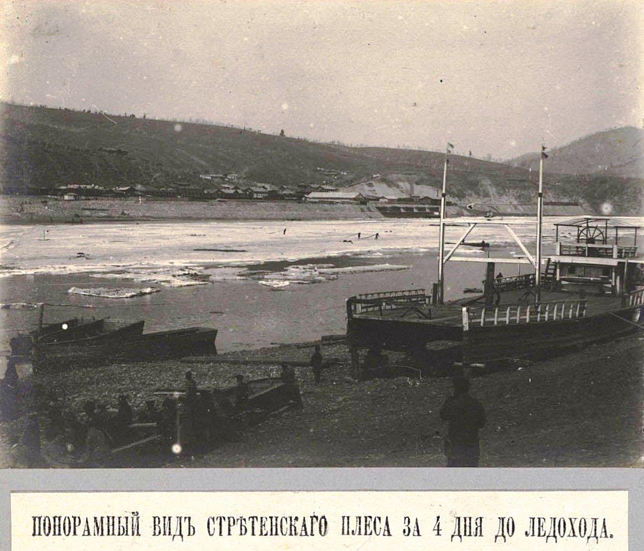 17. Панорамный вид Сретенского плёса за четыре дня до ледохода
