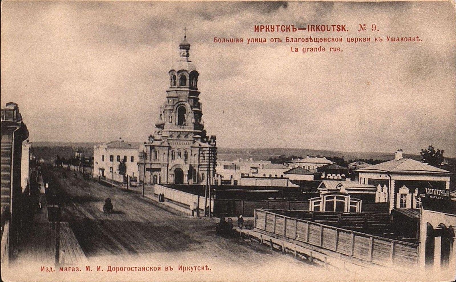 Большая улица от Благовещенской церкви к Ушаковке