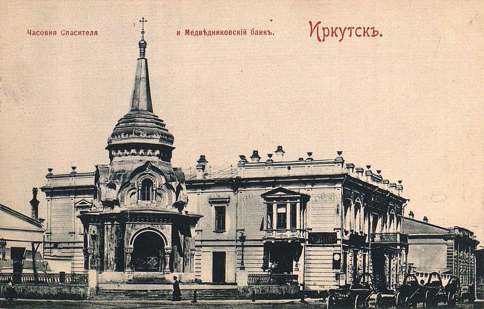 Угол улиц Большой и Ивановской. Часовня Спасителя и Медведниковский банк