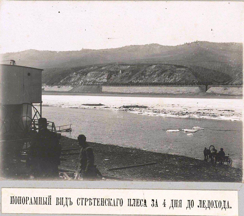 15. Панорамный вид Сретенского плёса за четыре дня до ледохода