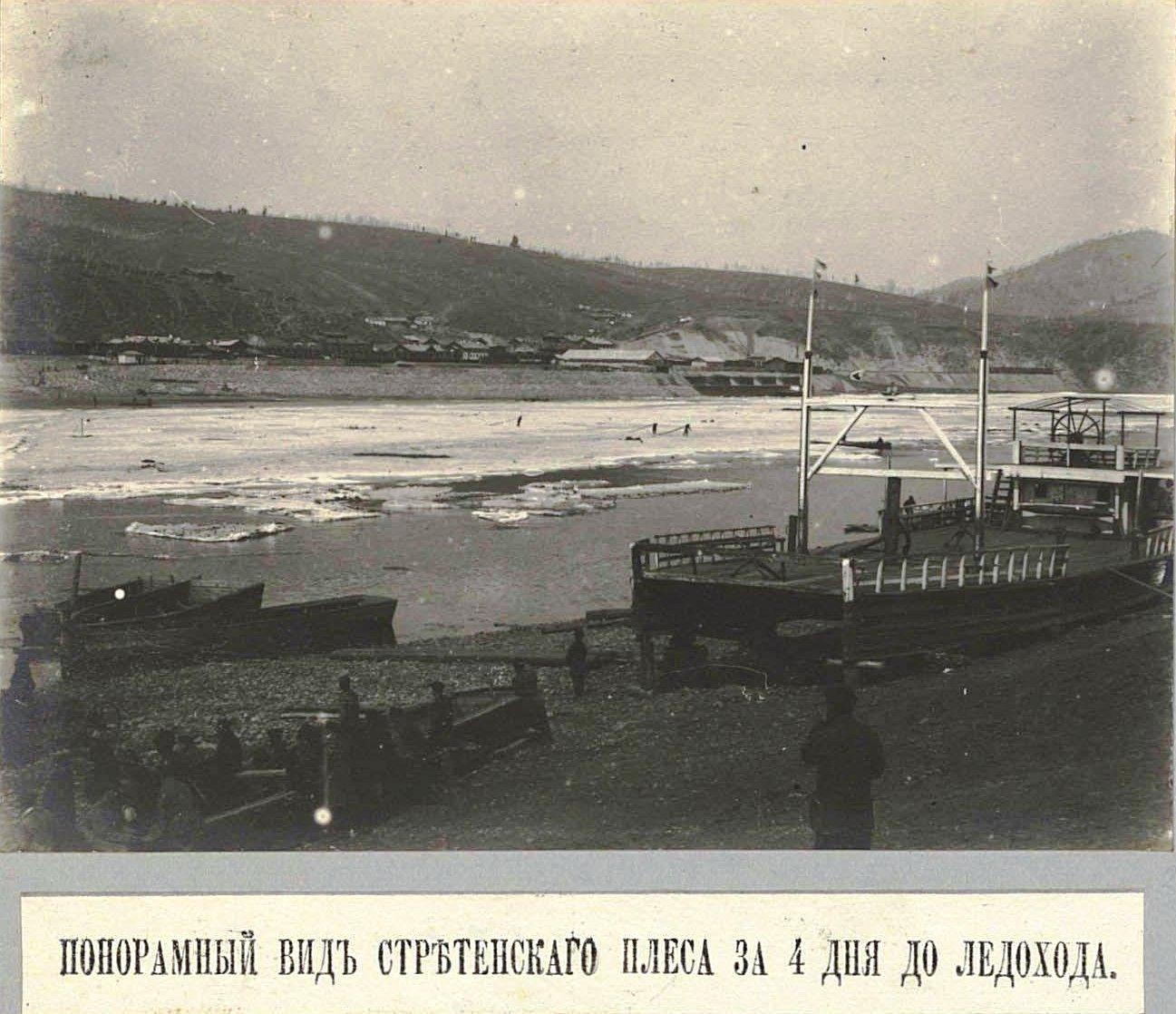 18. Панорамный вид Сретенского переката за 4 дня до ледохода
