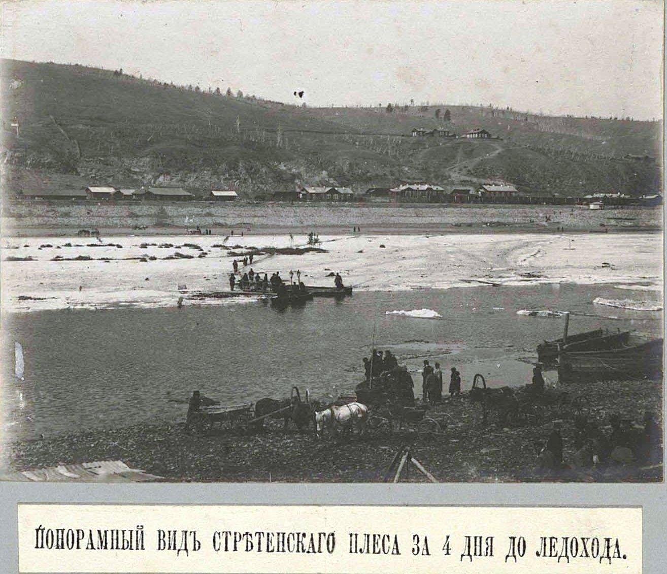 16. Панорамный вид Сретенского плёса за четыре дня до ледохода