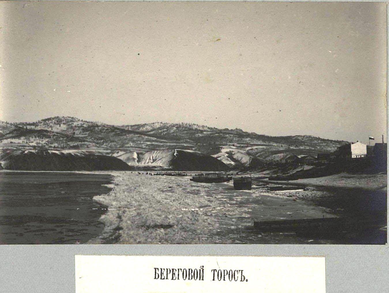 06. Береговой торос