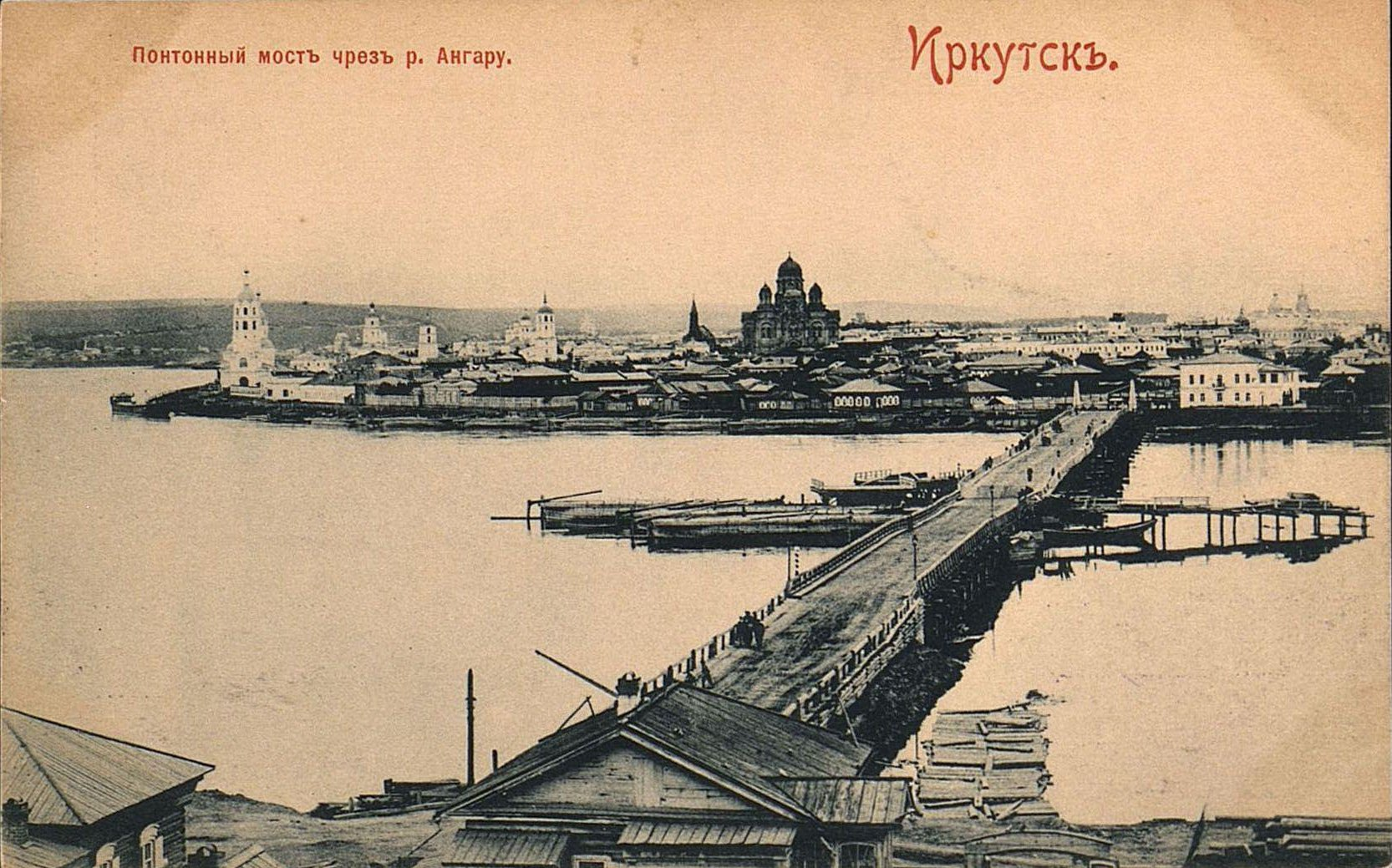 Понтонный мост через реку Ангару