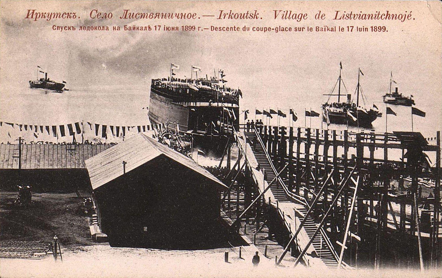 Окрестности Иркутска. Село Листвяничное. Спуск ледокола на Байкал 17 июня 1899