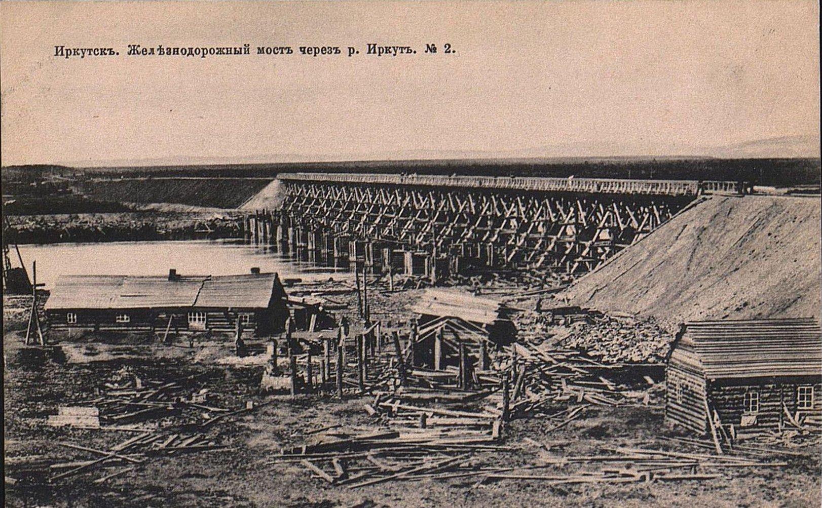 Окрестности Иркутска. Железнодорожный мост через реку Иркут