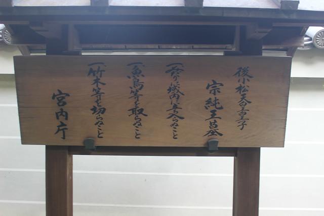 ikkyuji-gosyuin018