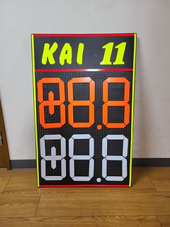 pit board updated