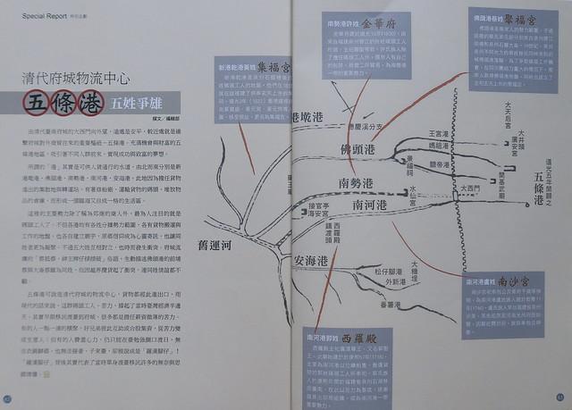20201210-觀台灣16期2