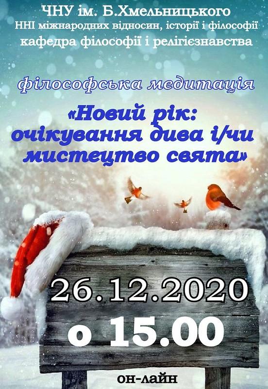 зображення_viber_2020-12-09_22-01-38