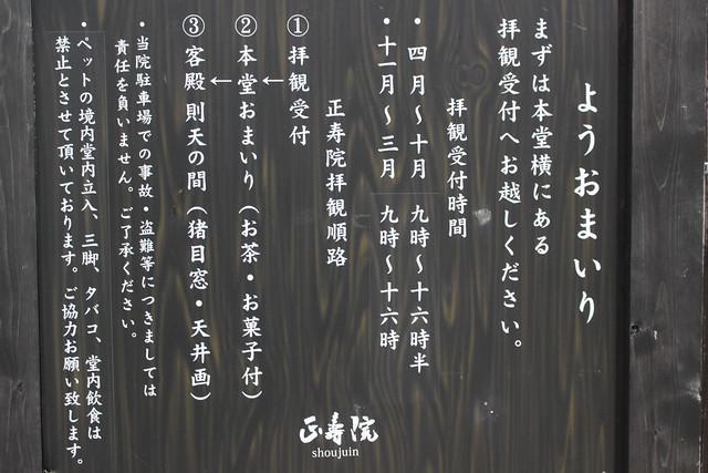 syojuin-gosyuin019