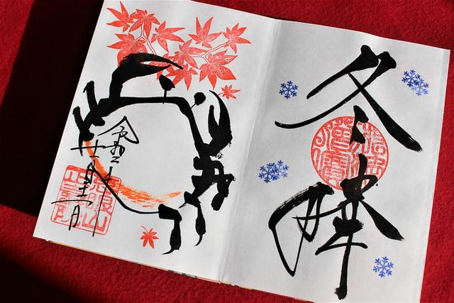 正寿院 季節画の御朱印(見開き)