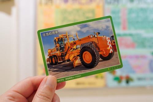 除雪車カード