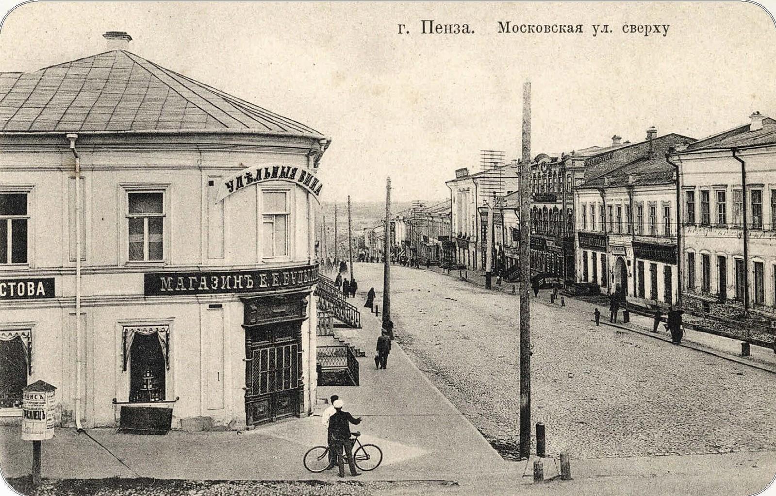 23. Московская улица. Магазин купца Будылина
