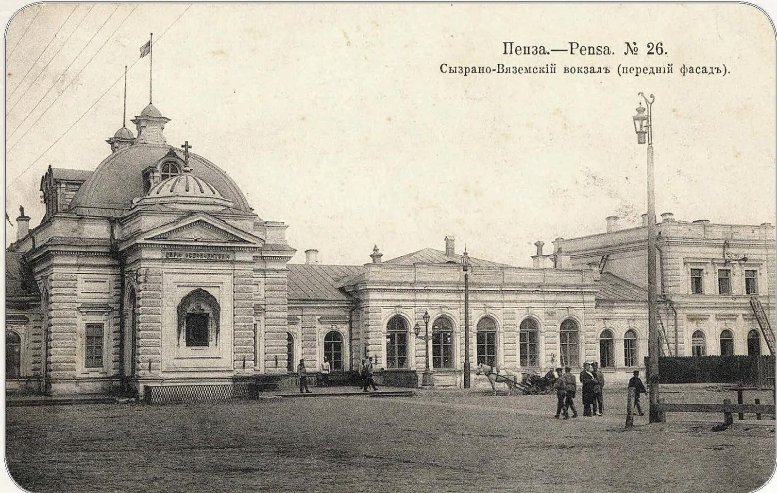 15. Сызрано-Вяземский вокзал (передний фасад)