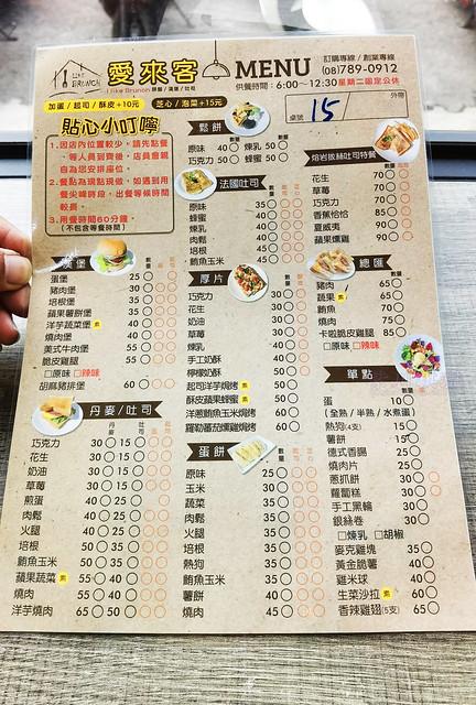 愛來客菜單-0001