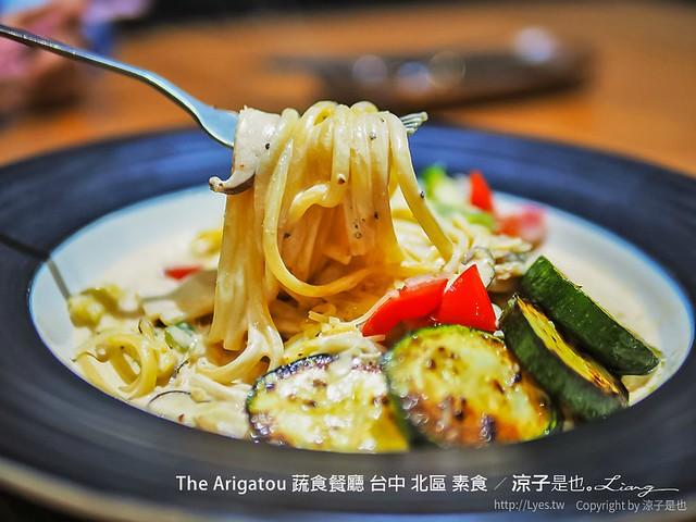 the arigatou 蔬食餐廳 台中 北區 素食