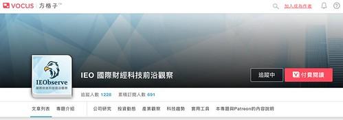 方格子 - IEO 國際財經科技前沿觀察 2020/12/12 數據