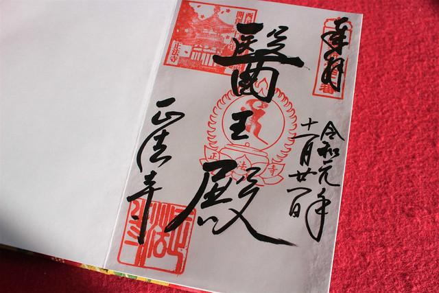syoboji-gosyuin001