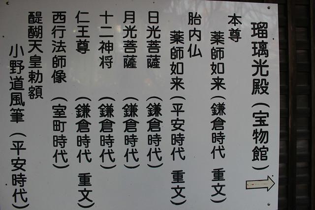 syojiji-gosyuin020