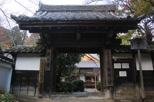 syojiji-gosyuin011