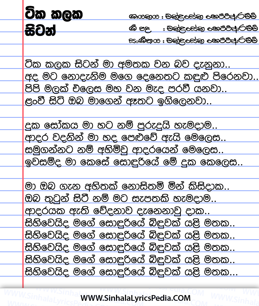 Tika Kalaka Sitan Song Lyrics