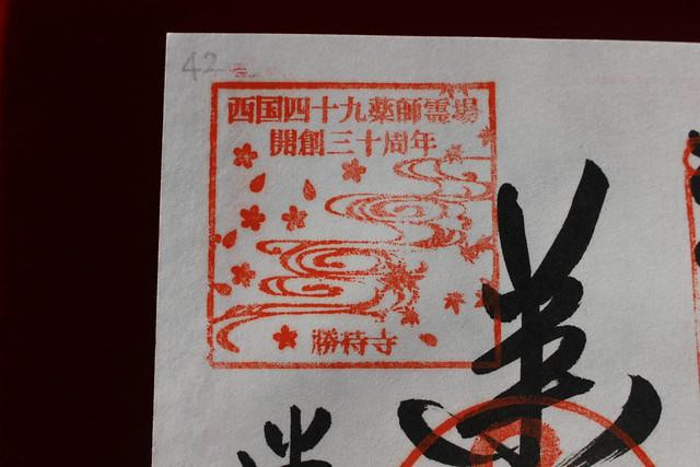 西国薬師四十九霊場の開創30周年記念限定
