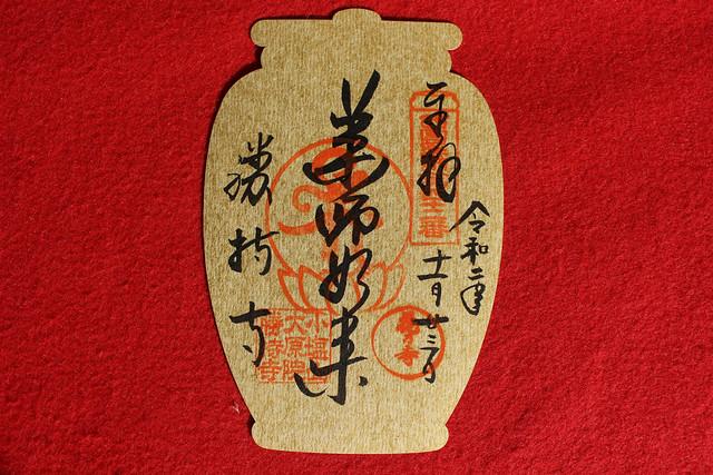 勝持寺 西国49薬師開創三十周年記念 金紙特別朱印