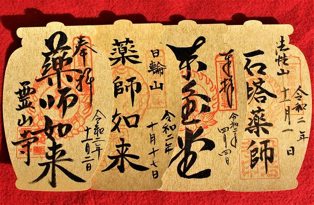 saigokuyakushi