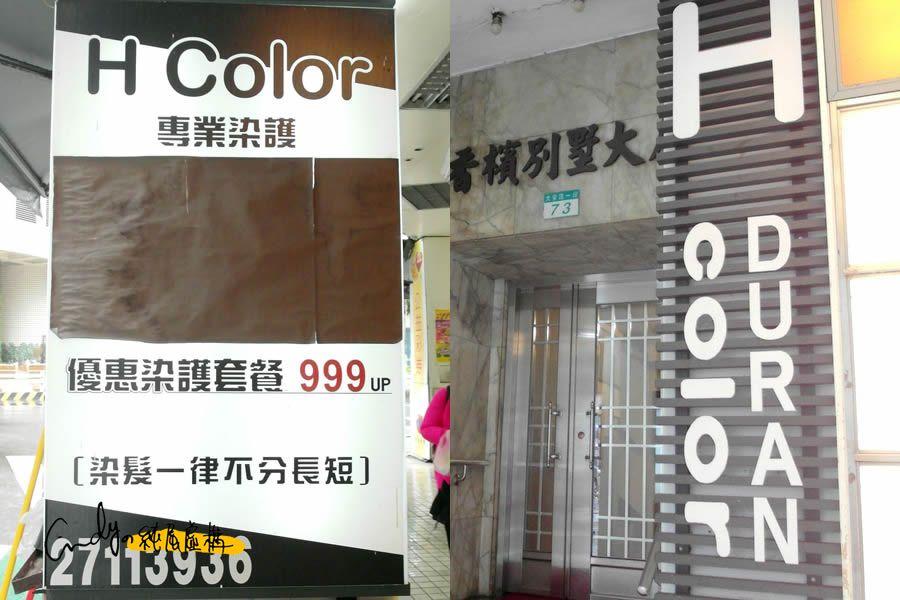 H color