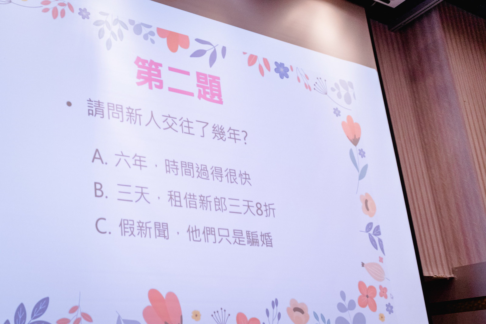 軍緯&珮瑜、婚禮_625
