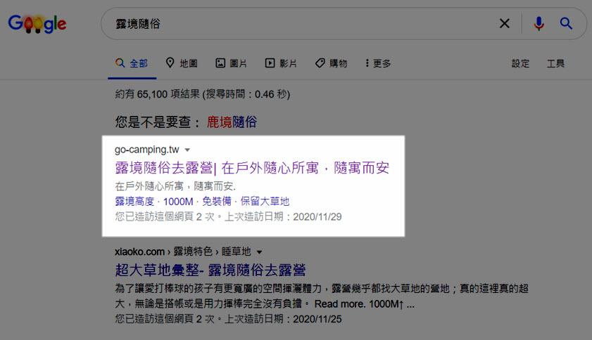 google排名新網址把舊網址幹掉了