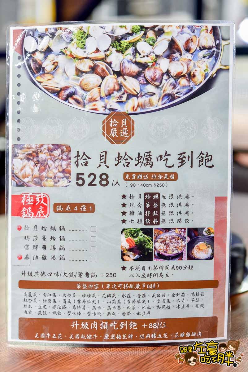 拾貝鍋物 高雄火鍋吃到飽-45