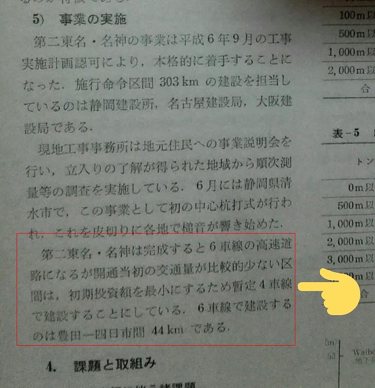 新東名高速道路(第二東名)の暫定4車線から6車線化の経緯 (7)