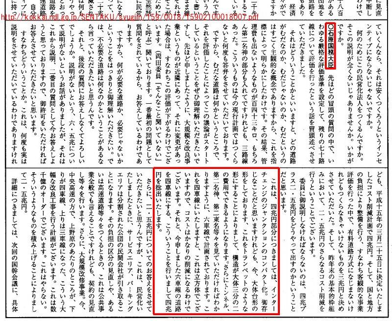新東名高速道路(第二東名)の暫定4車線から6車線化の経緯 (3)
