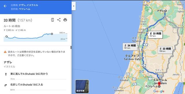 ナザレからベツレヘムへの旅グーグルマップ検索